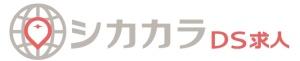 シカカラDS求人<br /> ロゴ