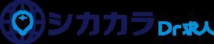 シカカラDr求人 ロゴ