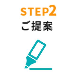 STEP2:ご提案