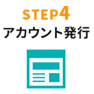 STEP4:アカウント発行