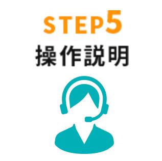 STEP5:操作説明